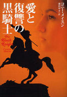 <<ロマンス小説>> 愛と復讐の黒騎士 / コニー・メイスン