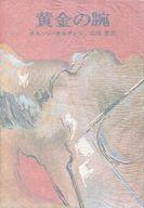 <<海外文学>> ランクB)黄金の腕 / ネルソン・オルグレン