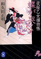 <<日本文学>> 蝶が哭く / 和久田正明