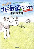 <<日本文学>> やっぱり北海道だべさ!!スペシャル版 / 千石涼太郎