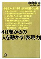 <<趣味・雑学>> 40歳からの人を動かす「表現力」 / 中島孝志