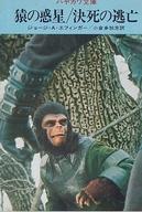 <<海外文学>> 猿の惑星/決死の逃亡 / ジョージ・A・エフィンガー