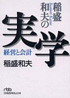 <<趣味・雑学>> 稲盛和夫の実学-経営と会計- / 稲盛和夫