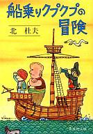 <<日本文学>> 船乗りクプクプの冒険 / 北杜夫
