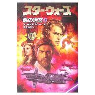 <<日本文学>> スター・ウォーズ 悪の迷宮(上) / ジェームズ・ルシーノ