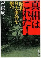 <<日本文学>> 真相はこれだ!-「昭和」8大事件を撃つ- / 祝康成