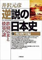 <<日本文学>> 逆説の日本史9-戦国野望編- / 井沢元彦