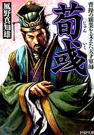 <<趣味・雑学>> 荀彧(じゅんいく) 曹操の覇業を支えた天才軍師 / 風野真知雄
