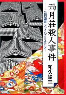 <<日本文学>> 雨月荘殺人事件 公判長所ファイル・ミステリー / 和久峻三