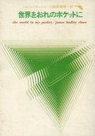 <<海外文学>> 世界をおれのポケットに / ハドリー・チェイス