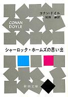 <<海外ミステリー>> シャーロック・ホームズの思い出 / アーサー・コナン・ドイル
