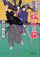 <<日本文学>> 嫁入り桜-暴れ旗本八代目 / 井川香四郎