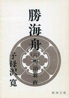 <<日本文学>> 勝海舟-第六巻・明治新政- / 子母沢寛
