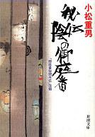 <<日本文学>> 秘伝 陰の御庭番 / 小松重男