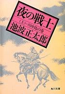 <<日本文学>> 夜の戦士(上) / 池波正太郎