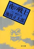 <<日本文学>> 夜の戦士(下) / 池波正太郎
