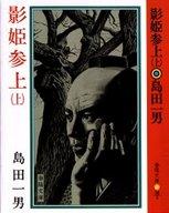 <<日本文学>> 影姫参上(上) / 島田一男