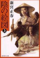<<日本文学>> 陰の絵図(上) / 新宮正春