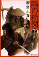 <<日本文学>> 陰の絵図(下) / 新宮正春