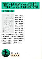 <<政治・経済・社会>> 宮沢賢治詩集 / 宮沢賢治