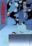 <<日本文学>> 七福盗奇伝 / 澤田ふじ子