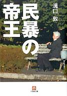 <<日本文学>> 民暴の帝王 / 溝口敦