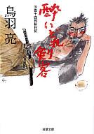 <<日本文学>> 酔いどれ剣客 浮雲十四郎斬日記 2 / 鳥羽亮