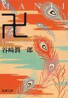 <<日本文学>> 卍 (まんじ) / 谷崎潤一郎