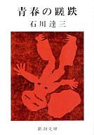 <<日本文学>> 青春の蹉跌 / 石川達三