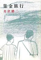 <<日本文学>> 集金旅行 / 井伏鱒二
