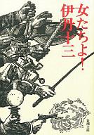 <<日本文学>> 女たちよ! / 伊丹十三