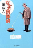 <<日本文学>> なぞ食探偵 / 泉麻人