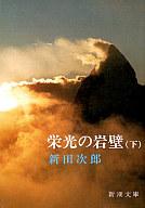 <<日本文学>> 栄光の岩壁(下) / 新田次郎
