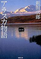 <<日本文学>> アラスカ物語 / 新田次郎