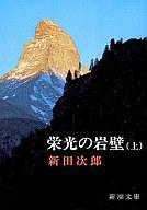 <<日本文学>> 栄光の岩壁(上) / 新田次郎