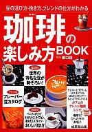 <<生活・暮らし>> 珈琲の楽しみ方BOOK / 田口護