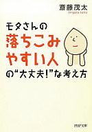 """<<趣味・雑学>> モタさんの落ち込みやすい人の""""大丈夫!""""な考え方 / 斎藤茂太"""