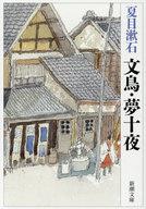 <<日本文学>> 文鳥・夢十夜 / 夏目漱石