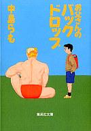<<日本文学>> お父さんのバックドロップ / 中島らも