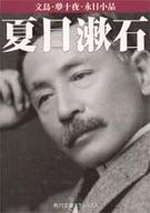 <<日本文学>> 文鳥・夢十夜・永日小品 / 夏目漱石