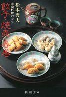 <<日本文学>> 餃子・焼売・春巻 中国料理のコツ