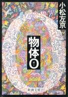 <<日本文学>> 物体O / 小松左京