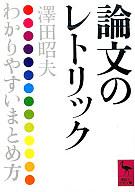 <<政治・経済・社会>> 論文のレトリック / 澤田昭夫