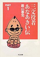 <<日本文学>> 三文役者あなあきい伝 PART1 / 殿山泰司