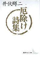 > 厄除け詩集 / 井伏鱒二