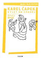 <<日本文学>> スペイン旅行記 カレル・チャペック旅行記コレクション / カレル・チャペック