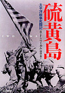 <<海外文学>> 硫黄島 太平洋戦争死闘記-新装版- / R・F・ニューカム