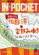 <<日本文学>> IN★POCKET 2008/1月号 / アンソロジー