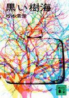 <<日本文学>> 黒い樹海 / 松本清張