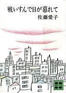 <<日本文学>> 戦いすんで日が暮れて / 佐藤愛子